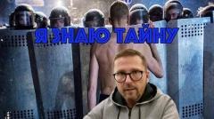 Я знаю тайну о Майдане