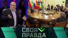 Своя правда. Причины и последствия распада СССР от 26.12.2019