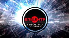 Эпицентр украинской политики