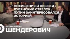 Особое мнение. Виктор Шендерович 26.12.2019