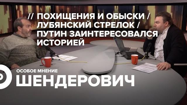 Особое мнение 26.12.2019. Виктор Шендерович