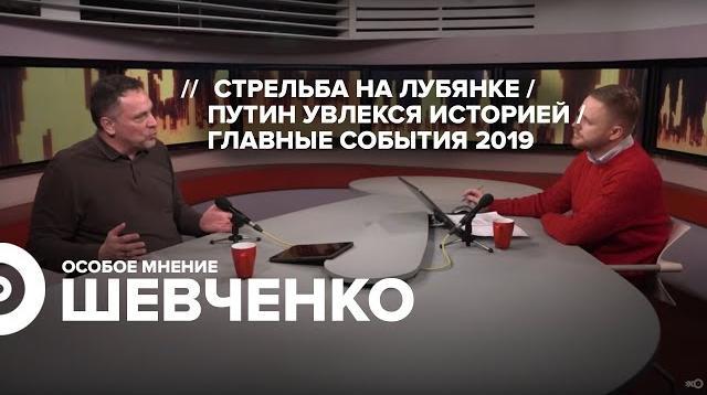 Особое мнение 26.12.2019. Максим Шевченко