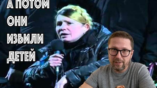 Анатолий Шарий 21.12.2019. Тимошенко и дети Майдана