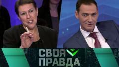Своя правда. Захочет ли Украина установить мир в Донбассе? от 24.12.2019