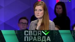 Своя правда. Задержания граждан РФ за рубежом - еще один способ давления на Россию от 10.12.2019