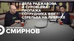 Особое мнение. Сергей Смирнов от 24.12.2019