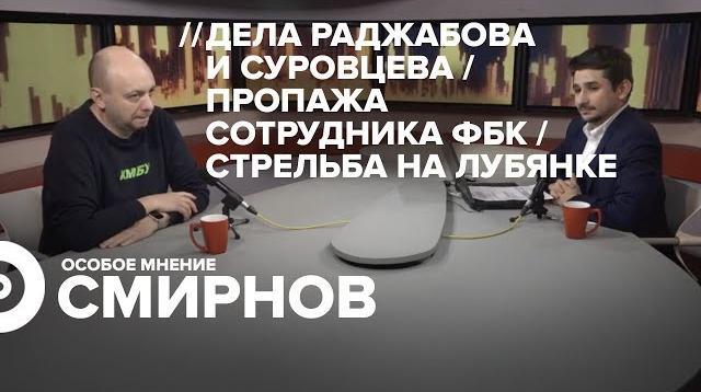 Особое мнение 24.12.2019. Сергей Смирнов