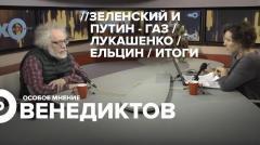 Особое мнение. Алексей Венедиктов от 31.12.2019