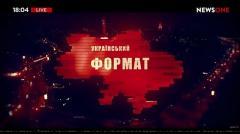 Украинский формат 11.12.2019