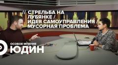 Особое мнение. Григорий Юдин 20.12.2019