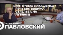Особое мнение. Глеб Павловский 24.12.2019