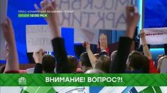 Место встречи. До пресс-конференции Владимира Путина 19.12.2019