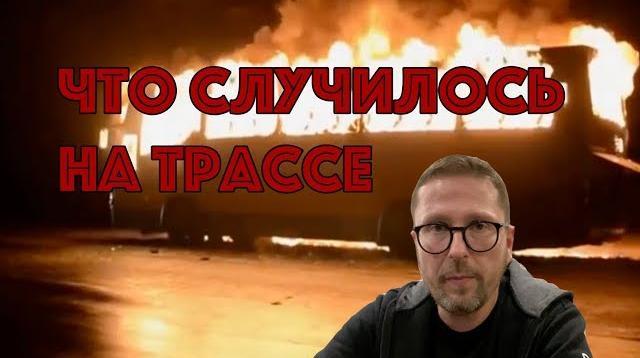 Анатолий Шарий 02.12.2019. Герой Небесной Сотни и ночь на трассе