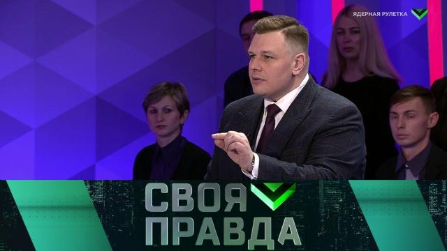 Своя правда с Романом Бабаяном 23.12.2019. Мир на пороге новой гонки вооружений