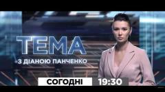 Тема с Дианой Панченко. Кто виновен в гибели людей на Майдане 28.11.2019