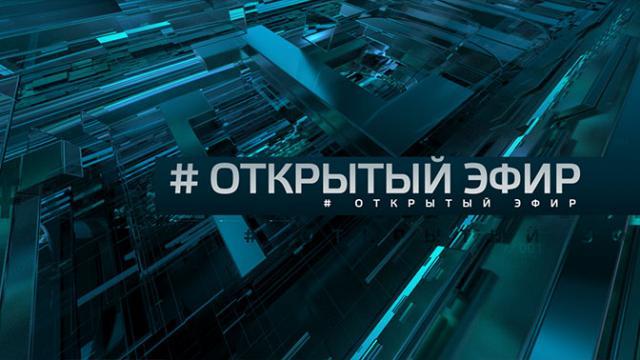 Открытый эфир 23.12.2019. Тайны Крымского моста и съемки внутри уникального военного объекта