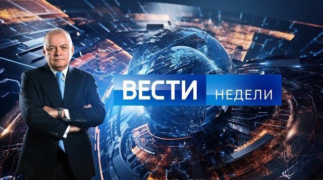 Вести недели с Дмитрием Киселевым 22.12.2019