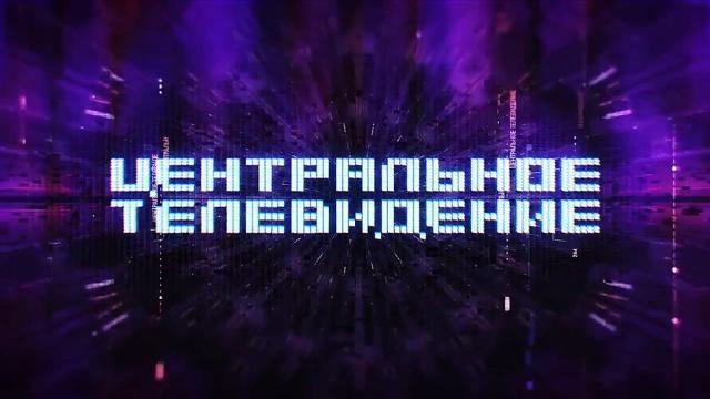 Центральное телевидение с Вадимом Такменёвым 21.12.2019