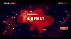 Украинский формат 04.12.2019
