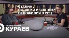 Особое мнение. Андрей Кураев 25.12.2019