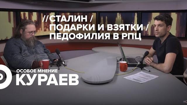 Особое мнение 25.12.2019. Андрей Кураев