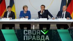 Своя правда. Переговоры в «нормандском формате» и первая встреча Путина с Зеленским от 09.12.2019