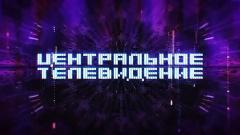 Центральное телевидение от 25.01.2020