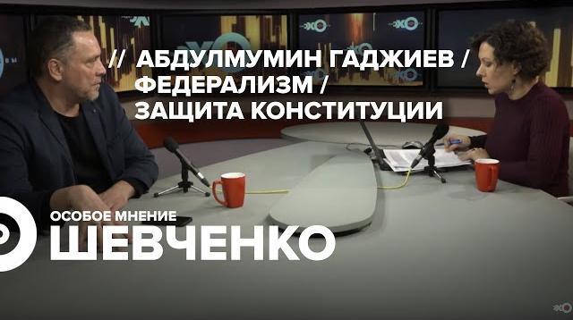 Особое мнение 30.01.2020. Максим Шевченко