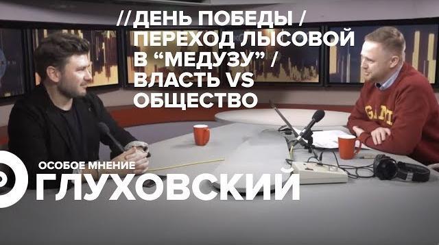 Особое мнение 14.01.2020. Дмитрий Глуховский