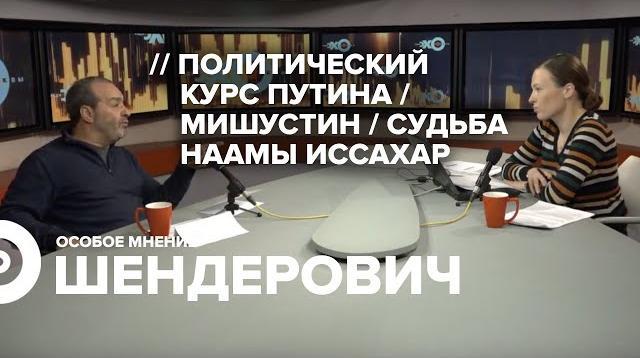 Особое мнение 23.01.2020. Виктор Шендерович