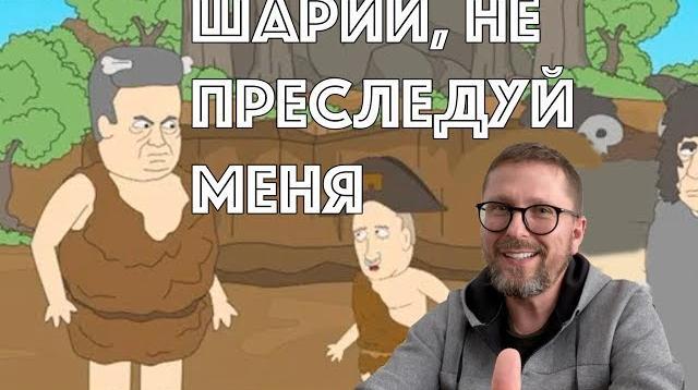 Анатолий Шарий 09.01.2020. Каналу Порошенко припечет