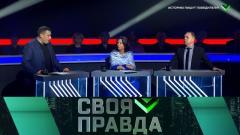 Своя правда. Историю пишут победители от 25.01.2020