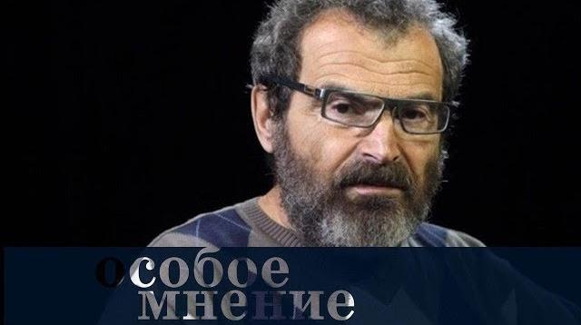Особое мнение 06.01.2020. Аркадий Дубнов