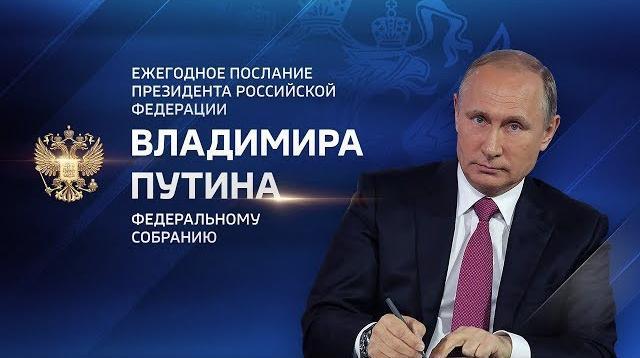 YouTube - Ежегодное послание президента РФ Владимира Путина Федеральному Собранию от 15.01.2020