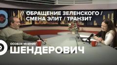 Особое мнение. Виктор Шендерович от 02.01.2020