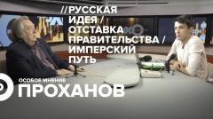 Особое мнение. Александр Проханов от 15.01.2020
