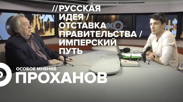 Особое мнение 15.01.2020. Александр Проханов