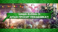 Место встречи. Наша Russia-3: душа просит праздника от 24.01.2020
