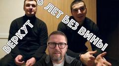 """Интервью с бойцами спецподразделения """"Беркут"""""""