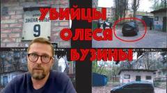 Анатолий Шарий. Дело Бузины 1 от 25.01.2020