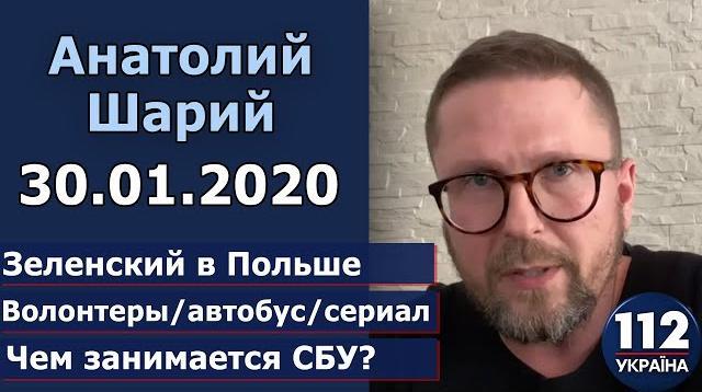 Анатолий Шарий 31.01.2020. Анатолий Шарий на 112