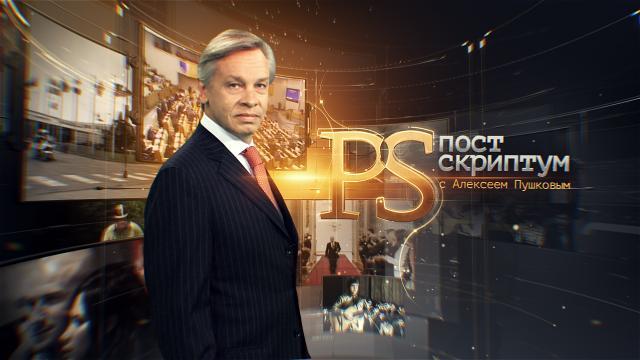 Постскриптум с Алексеем Пушковым 25.01.2020