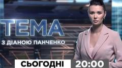 Тема с Дианой Панченко от 23.01.2020