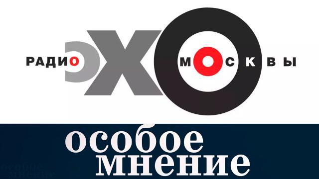 Особое мнение 10.01.2020. Николай Сванидзе