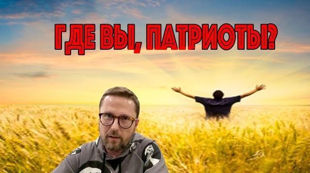 Анатолий Шарий 29.01.2020. Государство странных патриотов