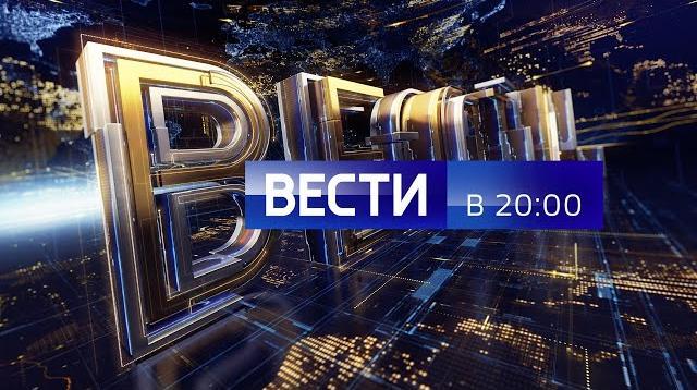 Вести в 20:00 24.01.2020