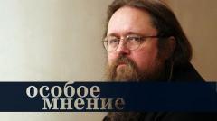 Особое мнение. Андрей Кураев 09.01.2020