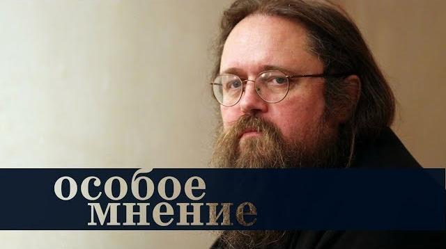 Особое мнение 09.01.2020. Андрей Кураев