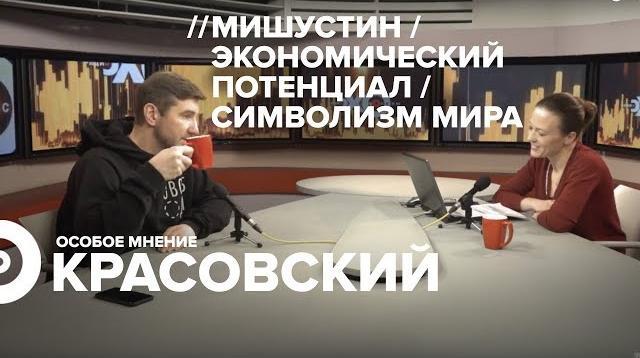 Особое мнение 16.01.2020. Антон Красовский