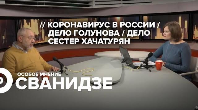 Особое мнение 31.01.2020. Николай Сванидзе